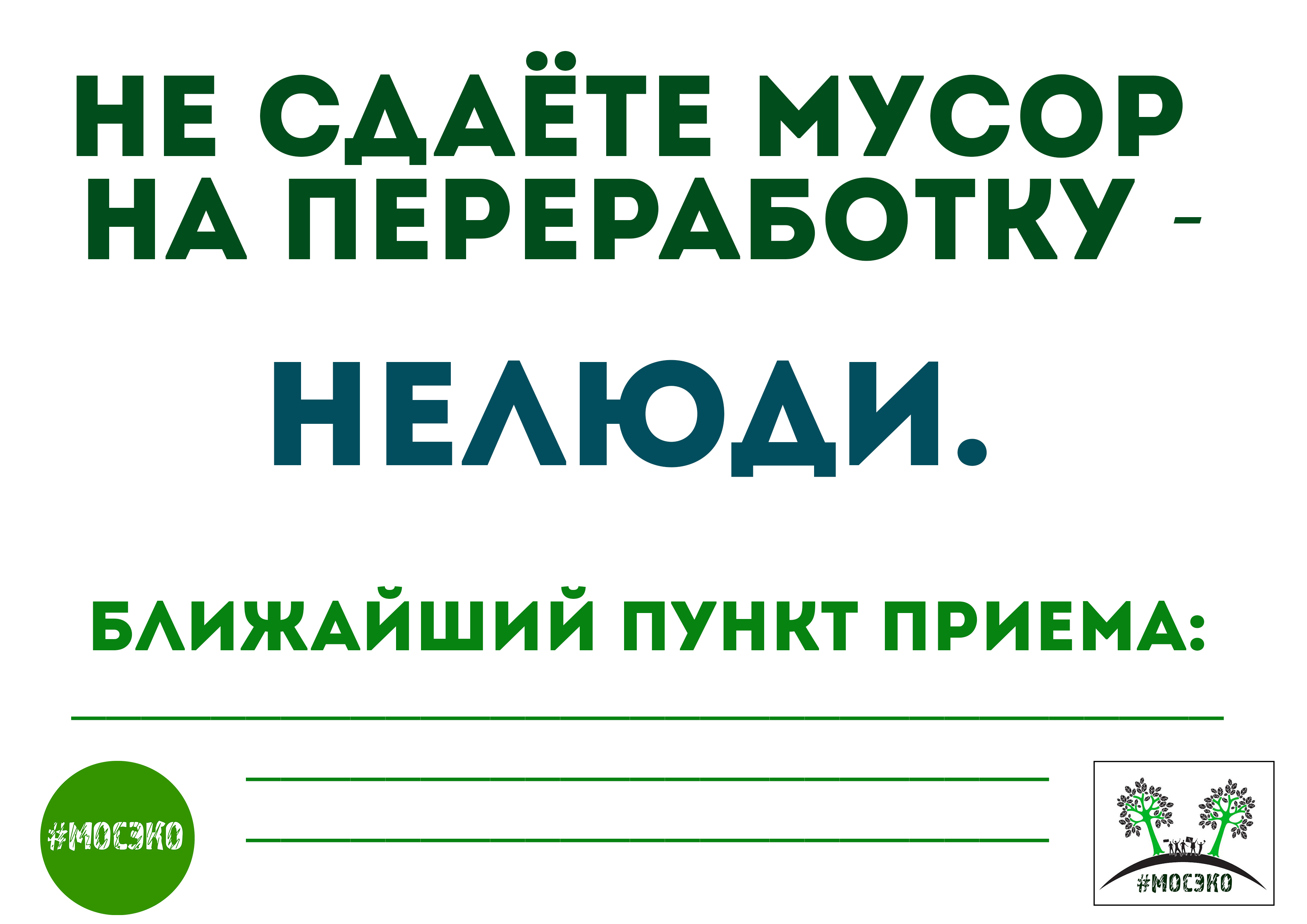 Slogans5_full