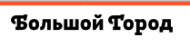 Большой Город - ДелайСаммит