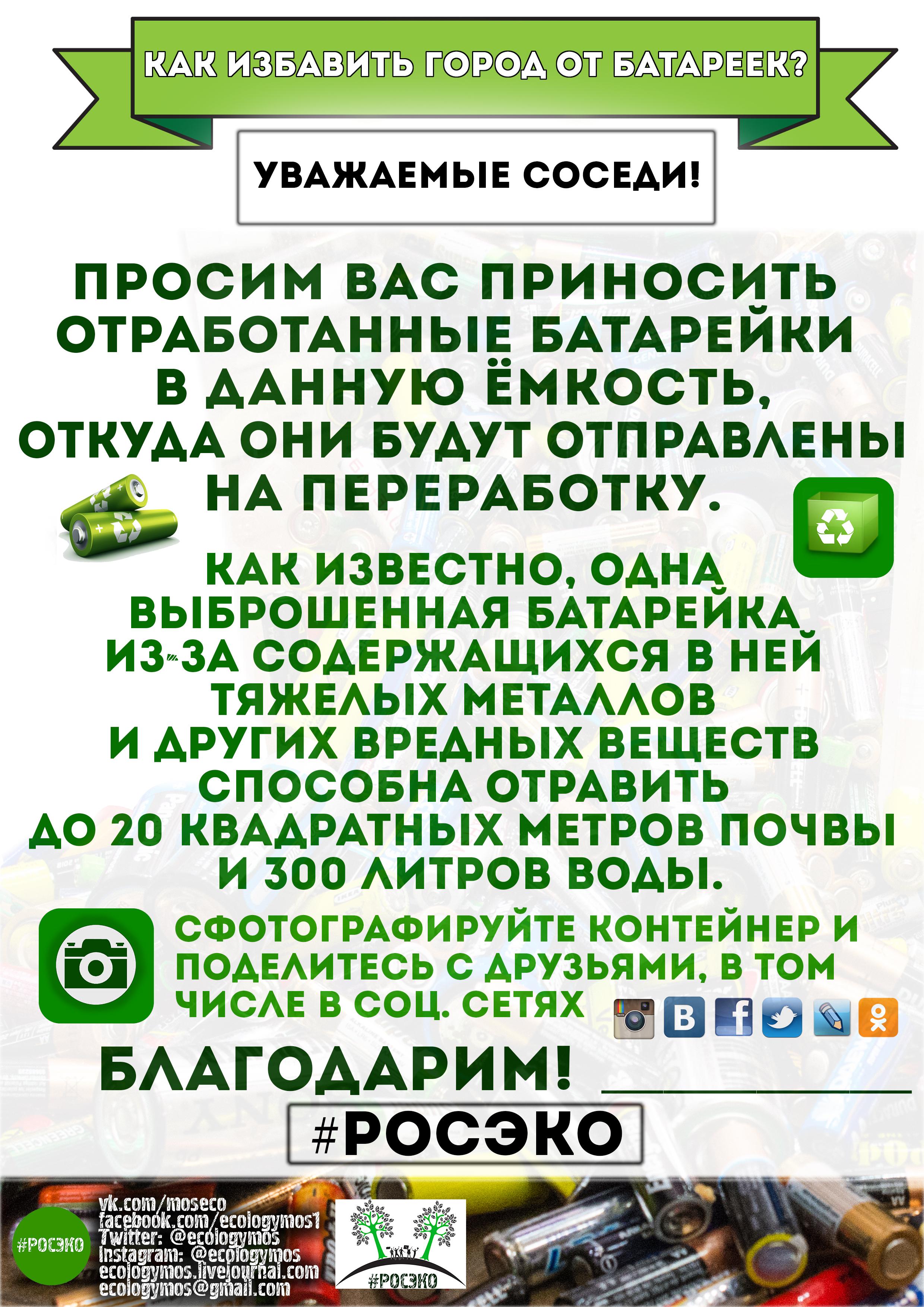 obyava_batareyki_new_ros