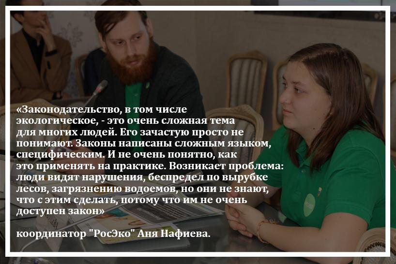 экоправо2 росэко