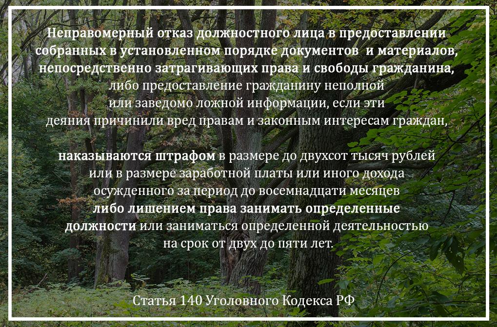 открытость24