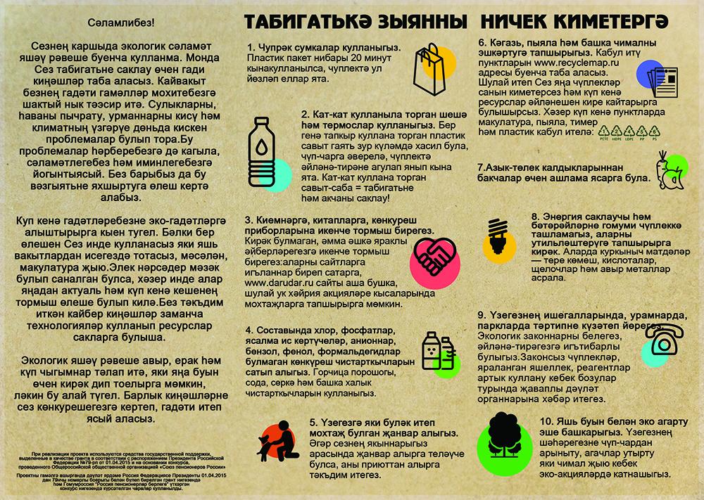Макет брошюры для пенсионеров-01_тат_м