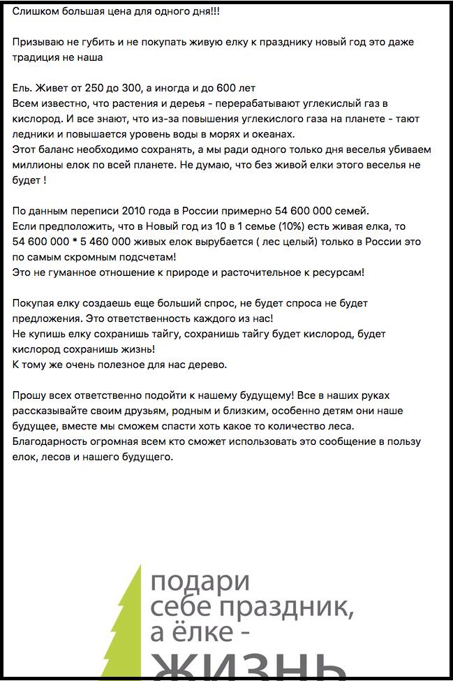 snimok-ekrana-2016-12-04-v-13-53-49